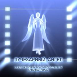 Конкурс сценариев полнометражных игровых фильмов «Доброе кино» <br>XVI Международного благотворительного кинофестиваля «Лучезарный Ангел»