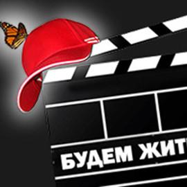 X Московский молодежный кинофестиваль «Будем жить!»
