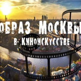Конкурс «За создание образа Москвы в киноискусстве»