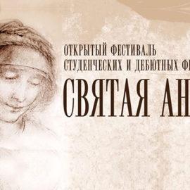 XXVIII Открытый фестиваль студенческих и дебютных фильмов «Святая Анна»