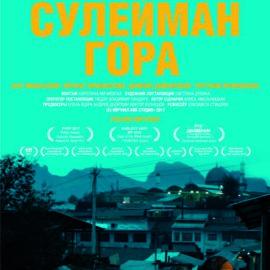 Премьера фильма <br> «Сулейман гора»