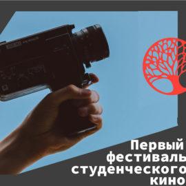 Первый фестиваль студенческих фильмов «ВОЗНЕСЕНСКИЙ FEST»
