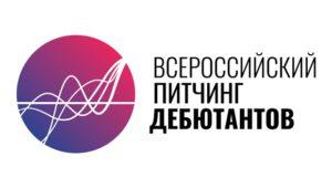 Байкальский питчинг дебютантов-2020