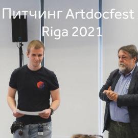 фестиваль и питчинг Artdocfest / Riga 2021