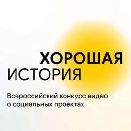 Конкурс видео о социальных проектах «Хорошая история»