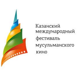 Прием заявок на питчинг в рамках Казанского фестиваля мусульманского кино